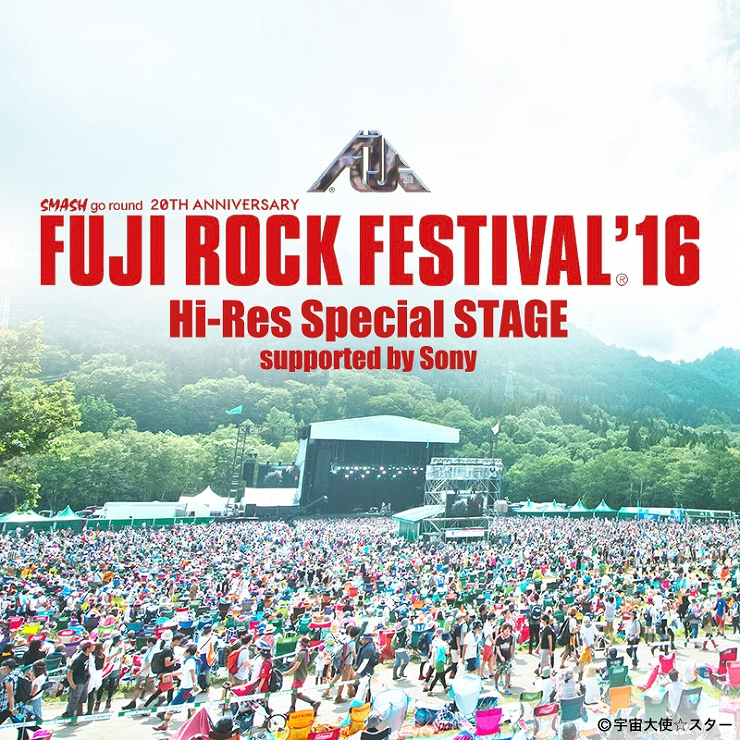 FUJI ROCK FESTIVAL'16 出演アーティストのハイレゾ音源を体験試聴『Hi-Res Special STAGE supported by Sony』7月2日(土)より全国家電店、 銀座ソニーショールーム、 ソニーストア 名古屋・大阪・福岡天神にて試聴開始
