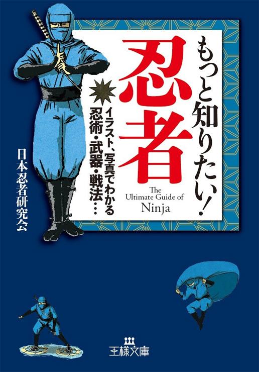 書籍 『もっと知りたい!忍者』著者:日本忍者研究会 2016年5月27日発売。