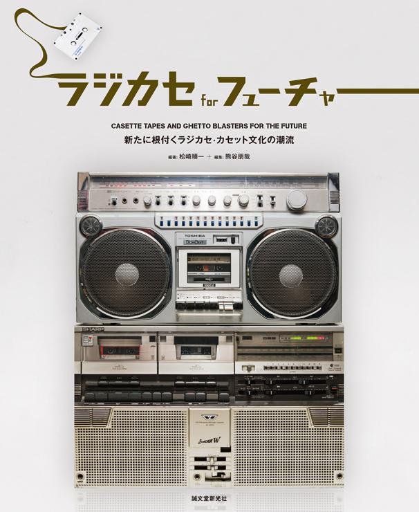 書籍『ラジカセ for フューチャー』2016年6月10日(金)発売。