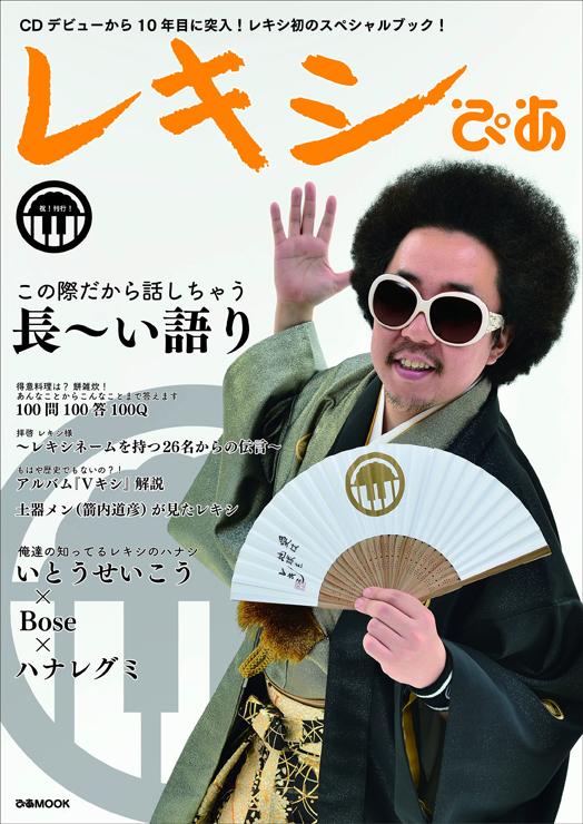 レキシ - スペシャルブック『レキシぴあ』2016年7月1日発売。