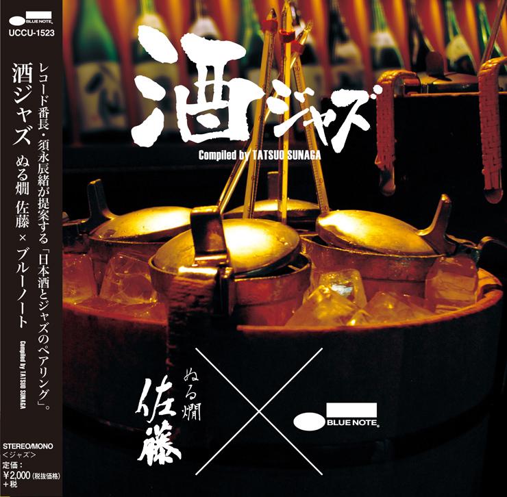 V.A. コンピレーションCD 『酒ジャズ』~ぬる燗 佐藤 x ブルーノート~ (選曲:須永辰緒) Release
