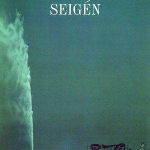 オノ セイゲン - 幻のファースト・アルバム 『SEIGÉN』再発。