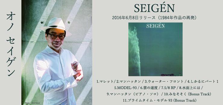 オノ セイゲン - 幻のファースト・アルバム 『SEIGÉN』再発。2016年7月26日cafe104.5でライブ&トークイベントを開催。