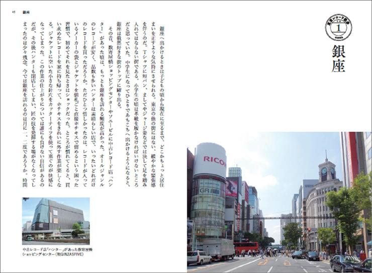 書籍『東京レコード散歩~昭和歌謡の風景をたずねて~』著者:鈴木啓之 2016年6月14日発売。