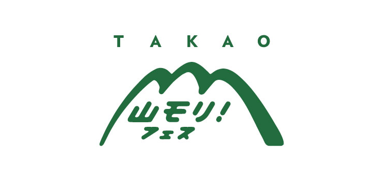 TAKAO 山モリ!フェス 2016年8月11日(木/祝)~12日(金)at TAKAO 599 MUSEUM、 高尾山口駅前広場