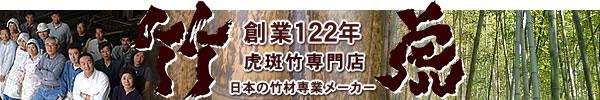 山岸竹材店 - 日本唯一の虎竹を使った二人乗りの電気自動車が遂に完成。