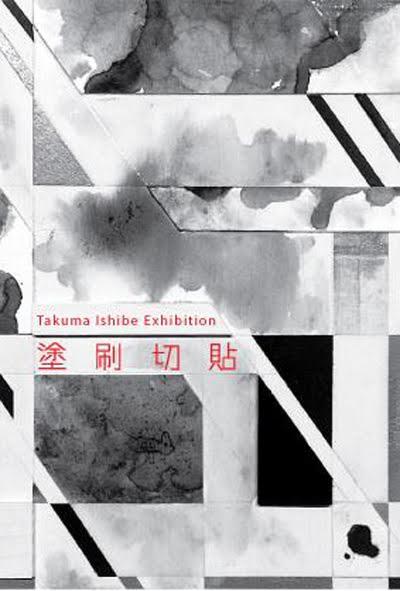 石部 巧 個展 『塗 刷 切 貼』 2016年6月10日(金)~22日(水)at THE blank GALLERY