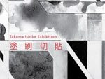 石部 巧 個展 『塗 刷 切 貼』 2016年6月10日(金)~22日(水)at THE blank GALLERY