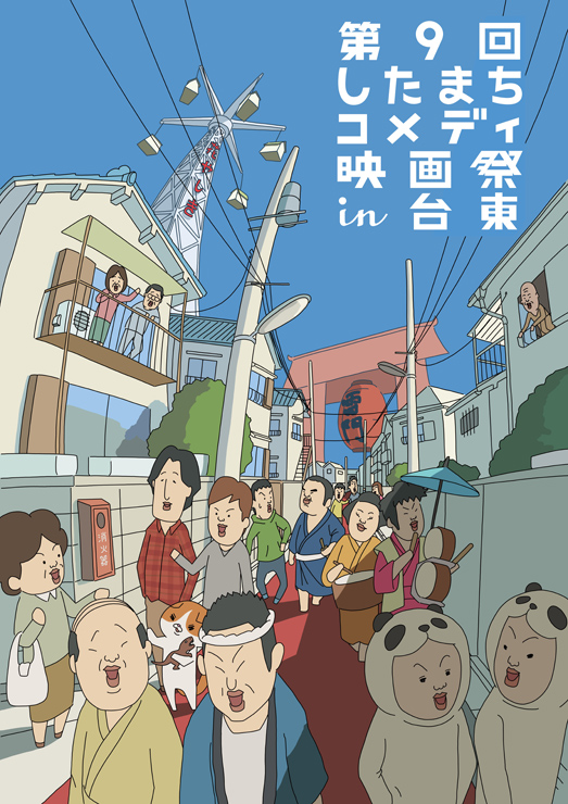 第9回 したまちコメディ映画祭in台東 2016年9月16日(金)~19日(月・祝)at 浅草公会堂