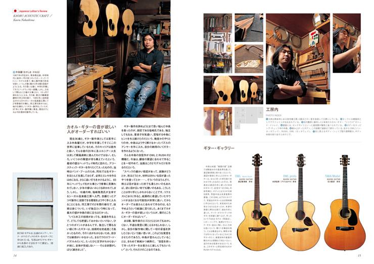 書籍『アコースティック・ギター・マガジン にっぽんのギター工房 至高の国産アコースティック作りの現場を訪ねる』著者:アコースティック・ギター・マガジン編集 2016年8月19日発売。