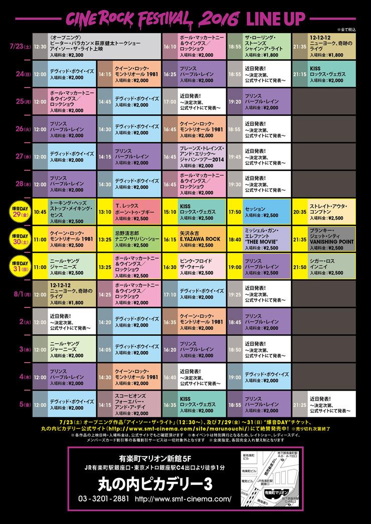 『シネ・ロックフェスティバル2016』 7月23日(土)~8月5日(金)at 丸の内ピカデリー3