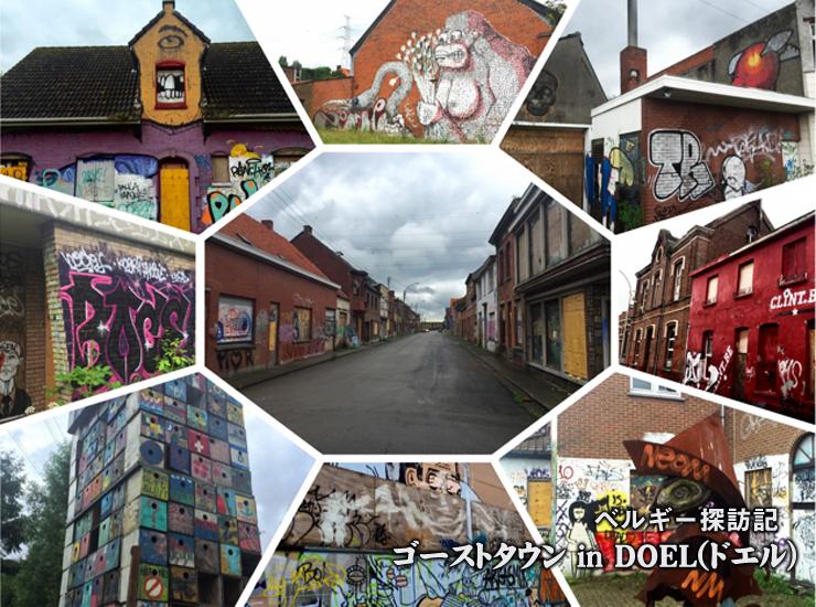 ベルギー探訪記 ゴーストタウン in DOEL(ドエル)