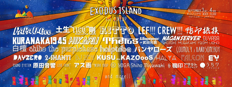 Exodus Island 2016 again !! 2016年9月3日(土) 4日(日) at 鳥取小沢見ビーチ特設会場