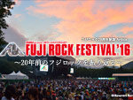 FUJI ROCK FESTIVAL '16 フジロック20周年記念 Article ~20年前のフジロックを振り返る~ / A-FILES オルタナティヴ ストリートカルチャー ウェブマガジン