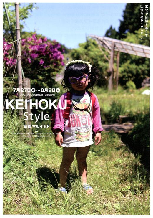 第4回『KEIHOKU Style』展 2016年7月27日(水)~8月2日(火)at 京都マルイ6F イベントスペース