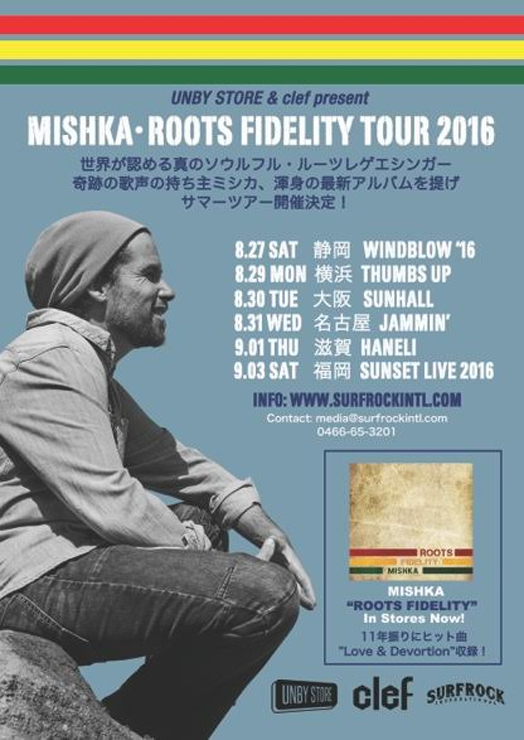 MISHKA - Roots Fidelity Japan Tour 2016 【静岡相良】8/27(土)、【横浜】8/29(月)、【大阪】8/30(火)、【名古屋】8/31(水)、【滋賀】9/1(木)、【福岡】9/3(土)