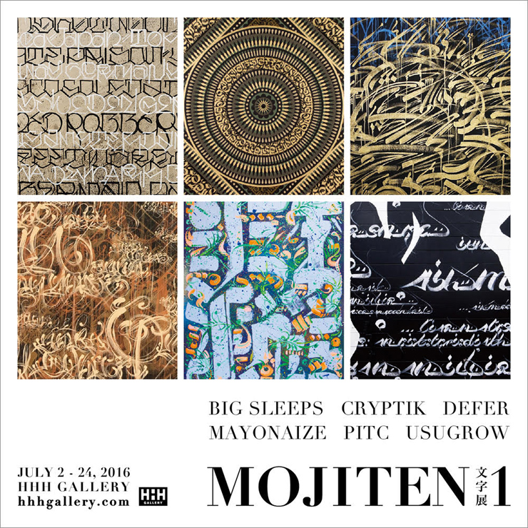 MOJITEN 1 / 文字展1 group exhibition 2016年7月2日(土)~24日(日)まで土日のみ開廊 at HHH gallery