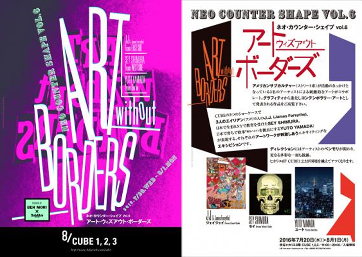NEO COUNTER SHAPE Vol.6 ART without BORDERS 2016年7月20日(水) - 2016年8月 1日(月)at CUBE1.2.3.(渋谷ヒカリエ8階)