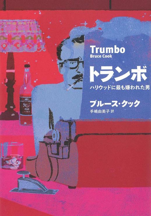 書籍 『トランボ ハリウッドに最も嫌われた男』 7月4日(月)発売。本書を原作にした映画も7月22日(金)より全国ロードショー