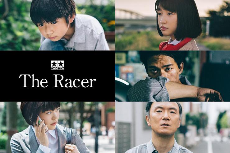タミヤが ミニ四駆をテーマに制作されたオリジナル・ショートフィルム『The Racer』を2016年7月17日(日)より公開。