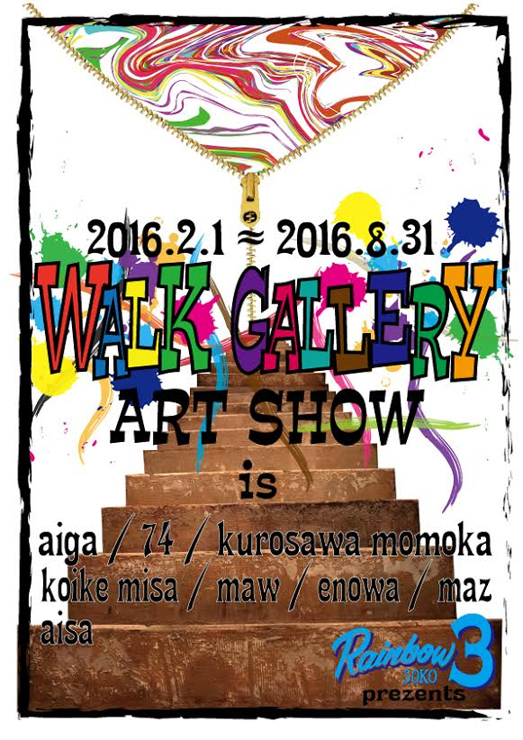 WALK GALLERY =ART SHOW vol.1 =(下北沢)