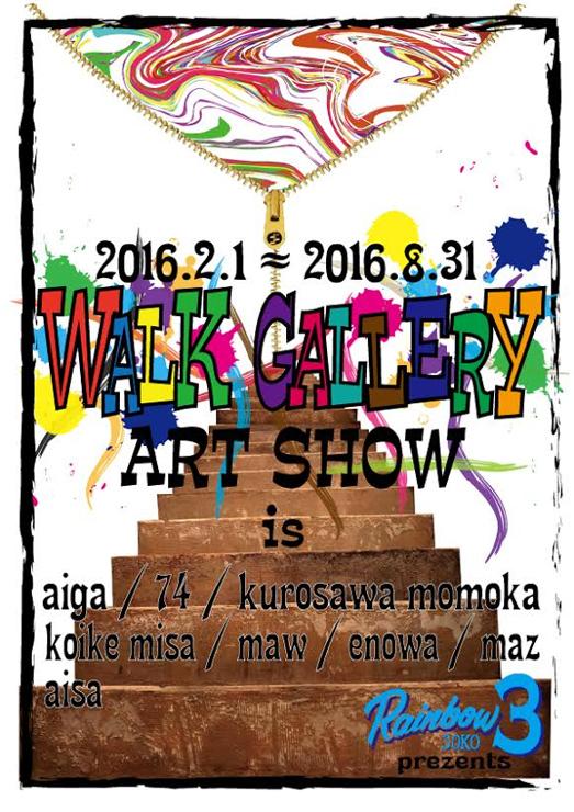 WALK GALLERY =ART SHOW vol.1 =(下北沢)2016.2.1 ~ 2016.8.1 at RAINBOW SOKO 3下北沢 WALK GALLERY