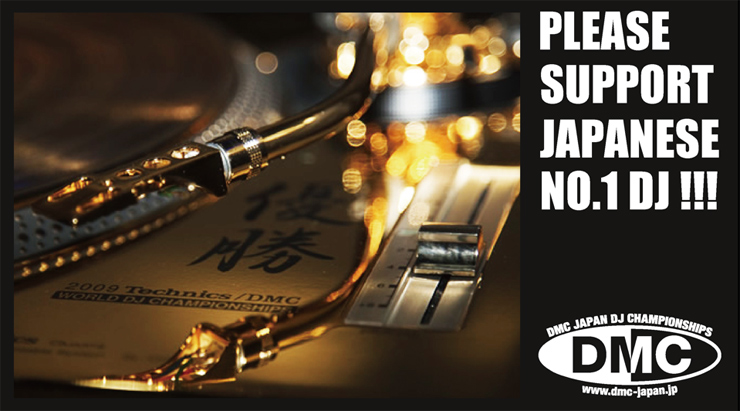 DMC JAPAN DJ CHAMPIONSHIPS 2016 supported by G-SHOCK