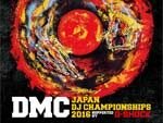 DMC JAPAN DJ CHAMPIONSHIP 2016 FINAL supported by G-SHOCK 2016.08.27 (sat) at WOMBLIVE ~ゲストアーティスト発表~