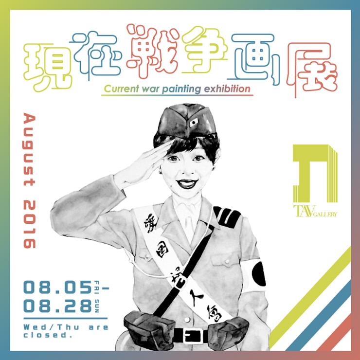 現在戦争画展 2016年8月5日(金)~8月28日(日) at 阿佐ヶ谷TAV GALLER