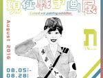 現在戦争画展 2016年8月5日(金)~8月28日(日) at 阿佐ヶ谷TAV GALLERY