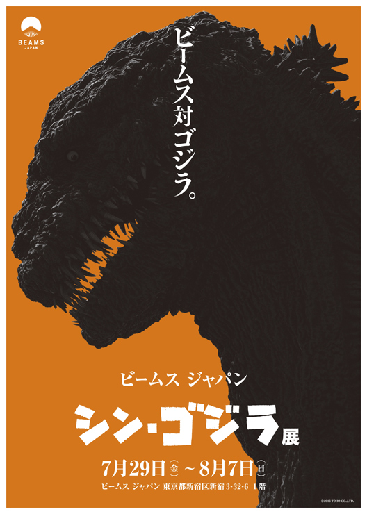 新宿・BEAMS JAPANで7月29日(金)より映画『シン・ゴジラ』展開催。限定アイテム発売の他、1/60サイズ シン・ゴジラ像も登場!