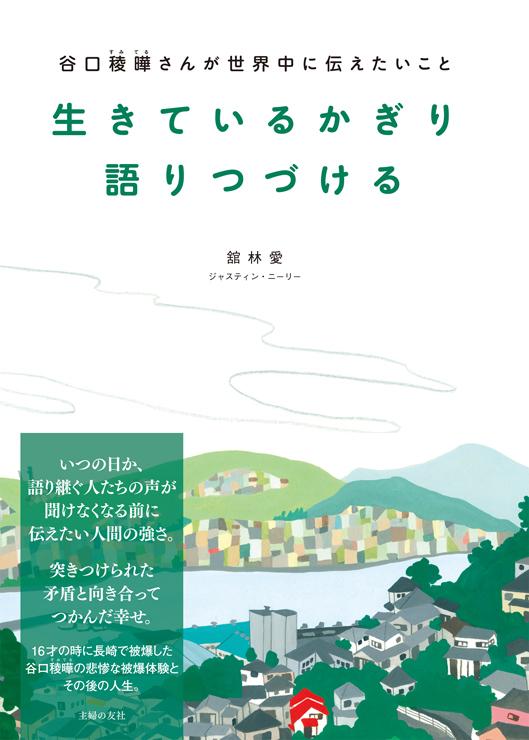 絵本『生きているかぎり語りつづける』著者:舘林 愛  2016年7月29日発売。