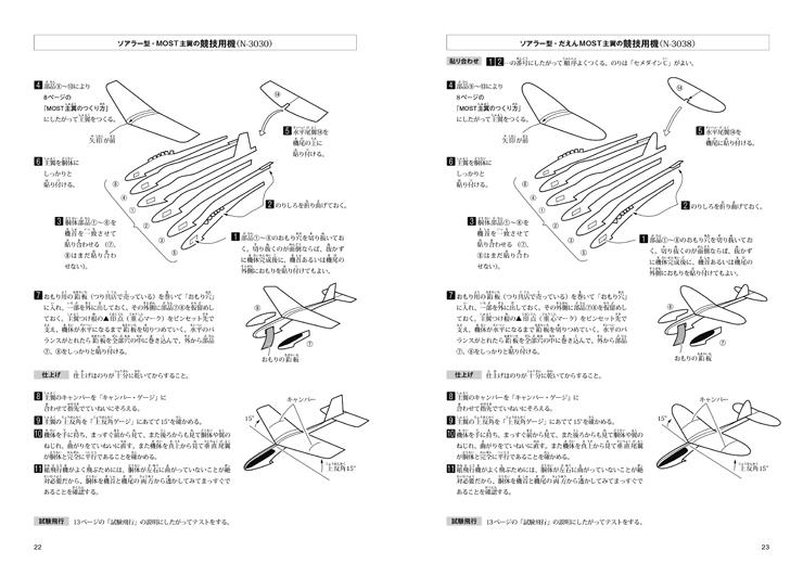 書籍『新10機選7 二宮康明の紙飛行機集 よく飛ぶ競技用機III』著者:二宮康明 2016年7月5日(火)発売。