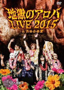 筋肉少女帯人間椅子 - LIVE Blu-ray/DVD『地獄のアロハLIVE 2015 at 渋谷公会堂』トレーラー映像公開!