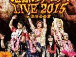 筋肉少女帯人間椅子 – LIVE Blu-ray/DVD『地獄のアロハLIVE 2015 at 渋谷公会堂』アートワーク、トレーラー映像公開。