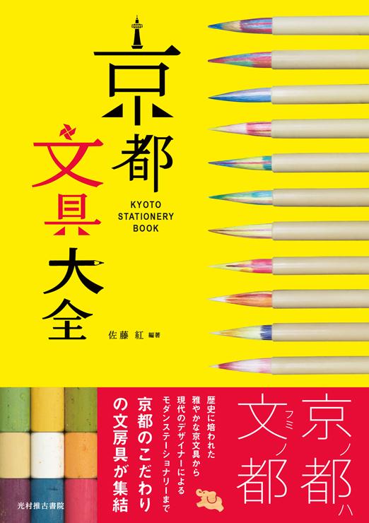 京都の文房具を一挙に紹介した新刊『京都文具大全』2016年7月21日発売。