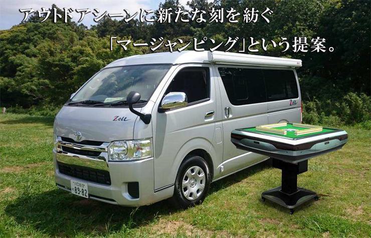 キャンピングカーレンタルサービス「東京キャンピングカーレンタルセンター(東京C.R.C.)」が全自動麻雀卓のレンタルオプション『マージャンピング』を導入。