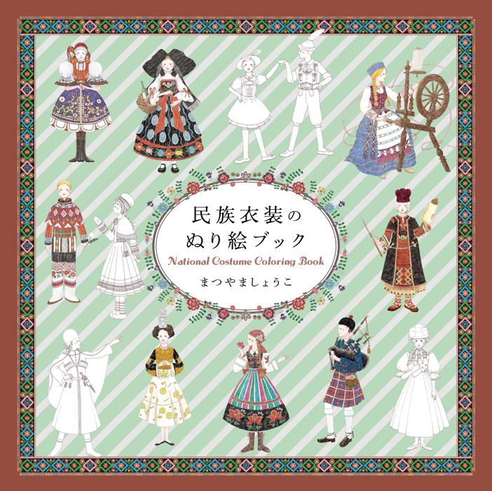 『民族衣装のぬり絵ブック』著者:まつやましょうこ(美術作家)2016年8月9日発売。