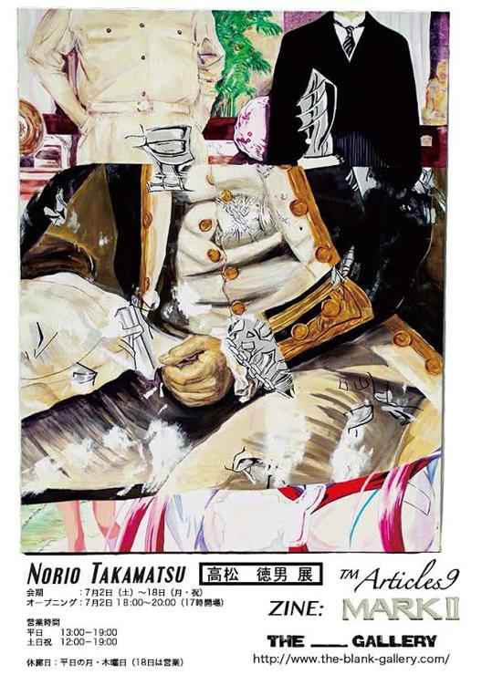 高松 徳男 展 Norio Takamatsu Exhibition:2016年7月2日(土)~18日(月・祝)at THE blank GALLERY