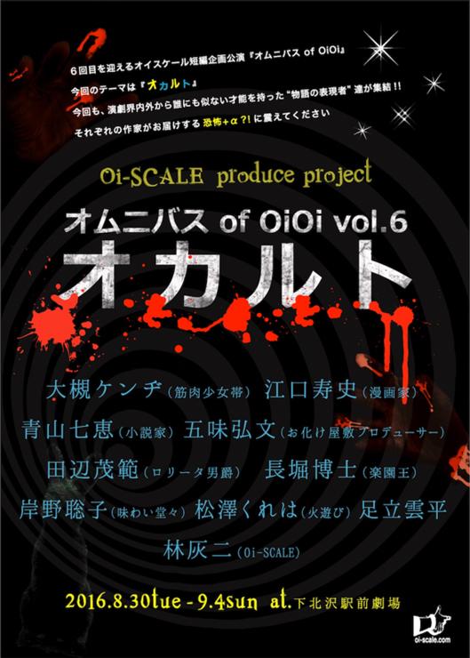 「オカルト」をテーマにした Oi-SCALE 短編企画公演 『オムニバス of OiOi vol.6 オカルト』2016年8月30日(火)~9月4日(日)at 下北沢 駅前劇場