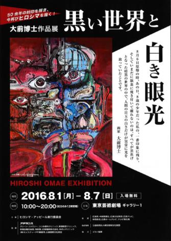 大前博士作品展『黒い世界と白き眼光』2016年8月1日(月)~8月7日(日)at 東京芸術劇場 ギャラリー1