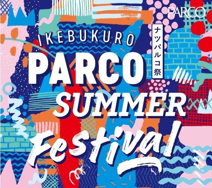 ナツパルコ祭 powered by GO OUT 2016年8月20日(土)・21日(日) at 池袋パルコ本館屋上