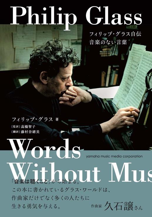 ミニマル・ミュージックの巨匠 Philip Glassによる回想録 『フィリップ・グラス自伝 音楽のない言葉』2016年7月9日発売。