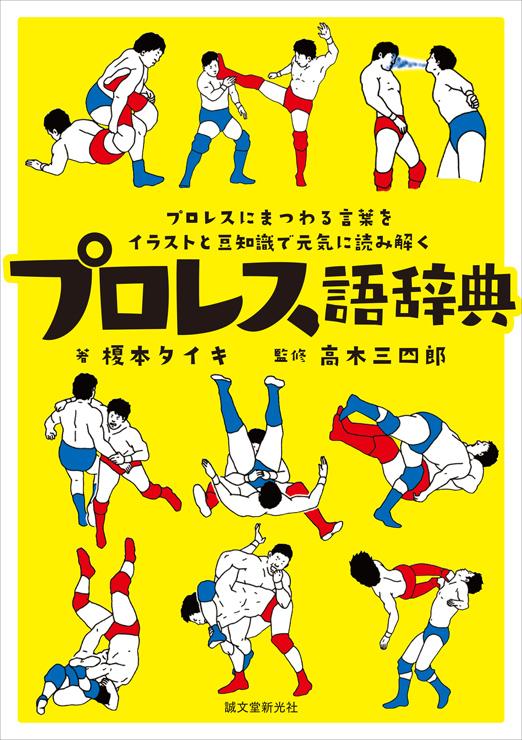 書籍『プロレス語辞典』著者:榎本タイキ/監修:高木三四郎 2016年7月7日発売。