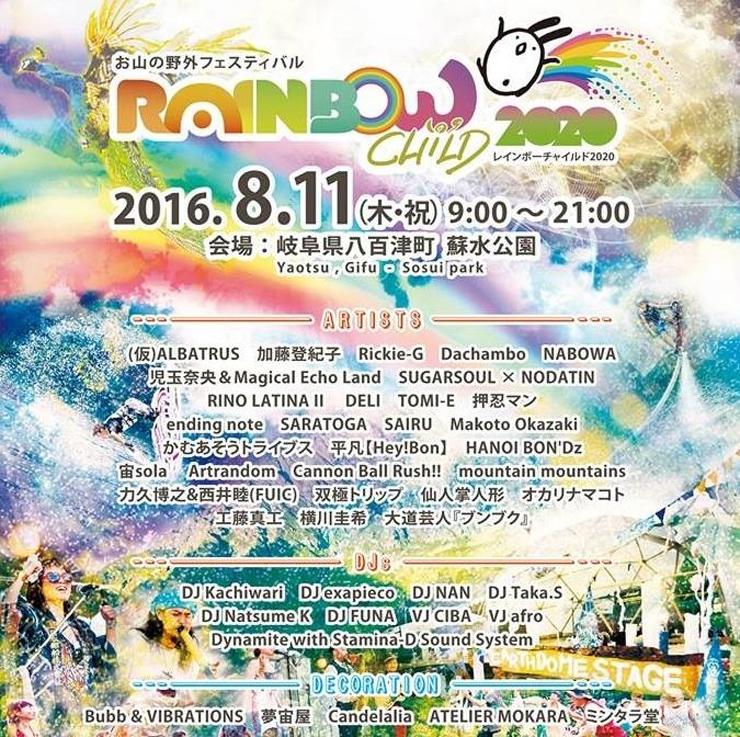 RAINBOW CHILD 2020 – 2016.08.11(木) 山の日祝日 at 岐阜県八百津町蘇水公園 スペシャルゲスト:若野桂(もしのかつら)の出演が決定。