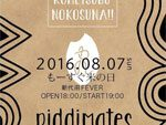 RIDDIMATES present『LOVE & 米粒残すなっ ~もーすぐコメの日SP~』2016.08.07(Sun) at 新代田FEVER