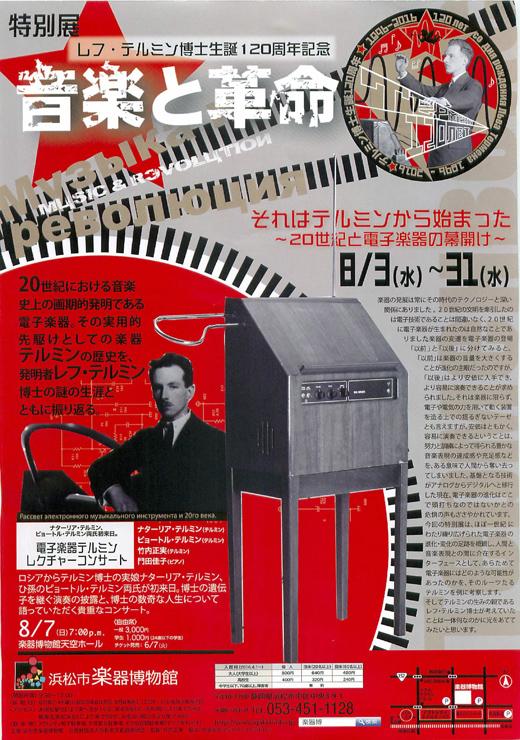 浜松市楽器博物館・特別展「音楽と革命・それはテルミンから始まった ~20世紀と電子楽器の幕開け~」