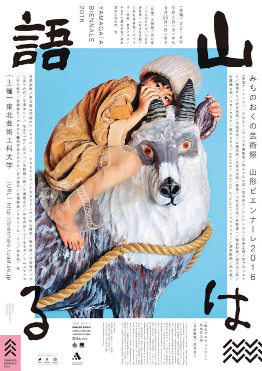 『みちのおくの芸術祭 山形ビエンナーレ2016』 2016年9月3日(土)~9月25日(日) at 山形市内14会場