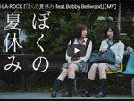 ZEN-LA-ROCK 『ぼくの夏休み feat.Bobby Bellwood』MUSIC VIDEO公開。「ぼくの夏休み2016」リリースP/A/R/T/Yの開催も決定 2016/08/14 (sun) at 恵比寿BATICA