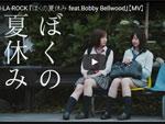 ZEN-LA-ROCK 『ぼくの夏休み feat.Bobby Bellwood』MUSIC VIDEO公開。「ぼくの夏休み2016」リリースP/A/R/T/Yの開催も決定 2016/08/14 (sun) at 恵比寿BATICA / A-FILES オルタナティヴ ストリートカルチャー ウェブマガジン